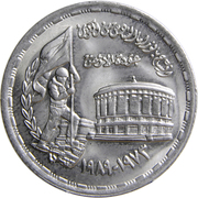 10 Qirsh  (October War) -  obverse