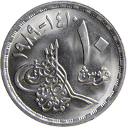 10 Qirsh  (October War) -  reverse