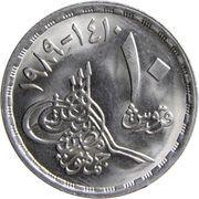 10 Qirsh  (October War) -  reverse