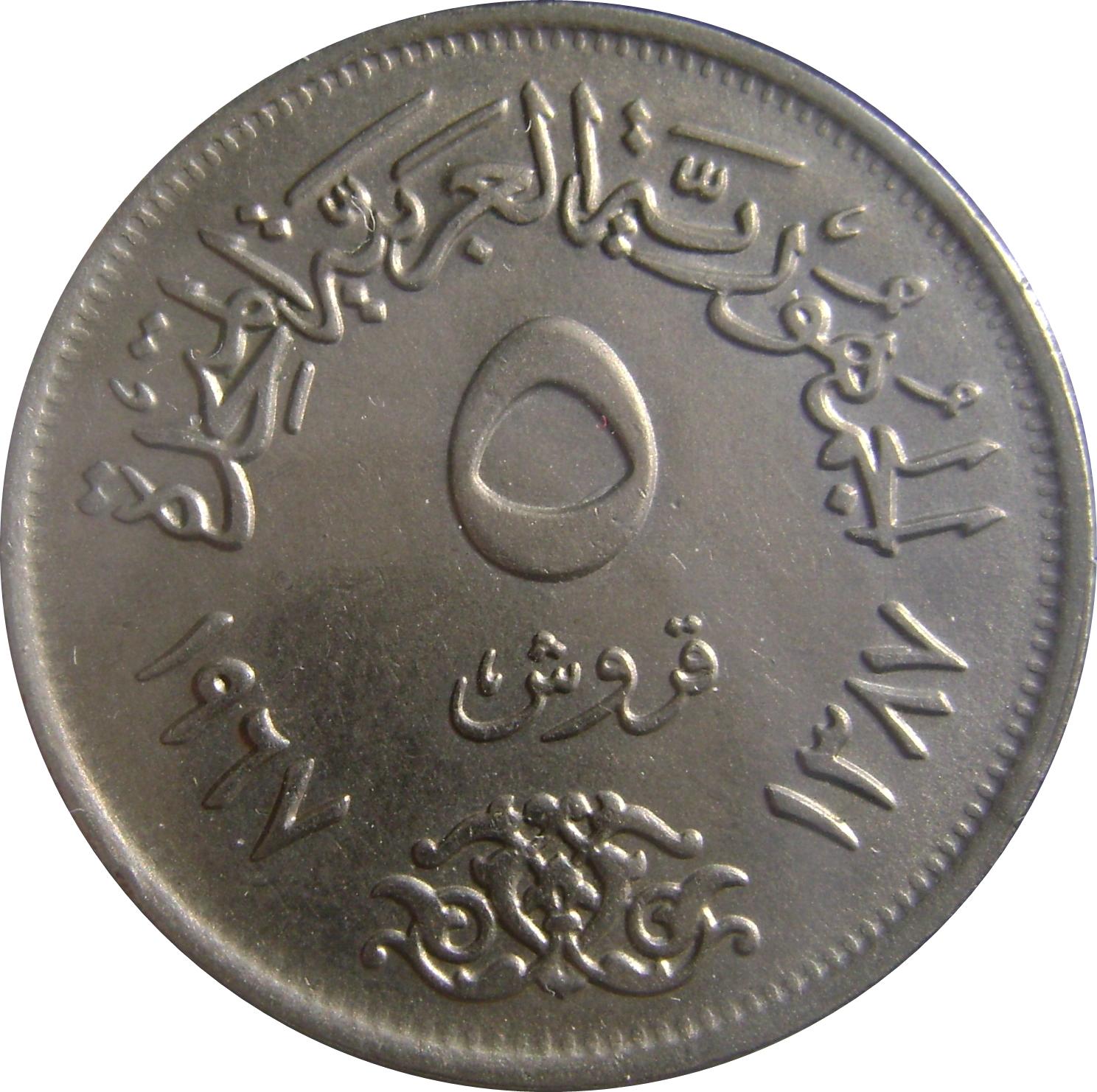 1967 Egypt 5 Piastres Eagle with Shield BU Coin