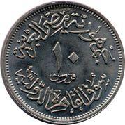 10 Qirsh (Cairo International Fair) – reverse