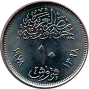 10 Qirsh (Cairo International Fair) – reverse