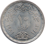 10 Qirsh  (ETUF) – reverse