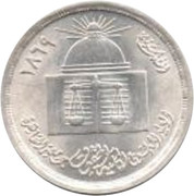 1 Pound (Cairo University of Law) – obverse