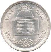 1 Pound (Cairo University of Law) – obverse