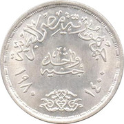 1 Pound (Cairo University of Law) – reverse