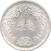 1 Pound (Cairo University of Law) – reverse