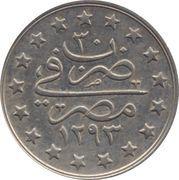 1 Qirsh - Abdul Hamid II -  reverse