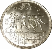 5 Pounds (XXIII Summer Olympics) -  obverse
