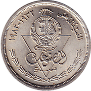 10 Qirsh  (Egyptian Products Co.) – obverse