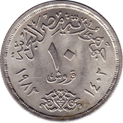 10 Qirsh  (Egyptian Products Co.) – reverse