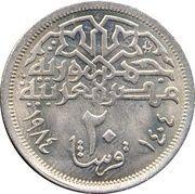 20 Qirsh -  reverse
