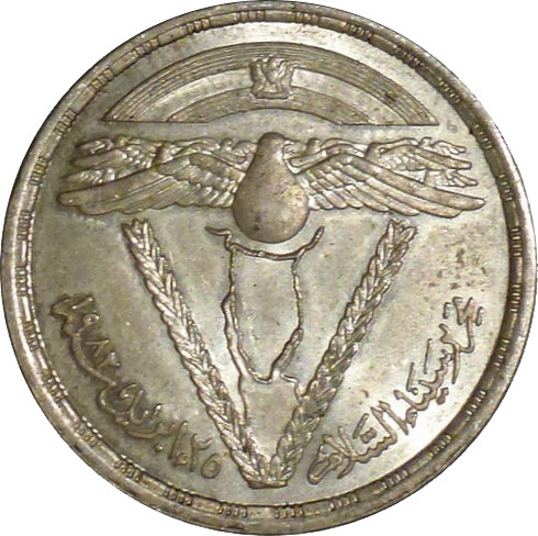 1 Pound (Return of Sinai) - Egypt – Numista