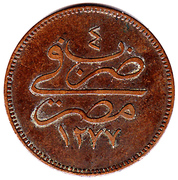 4 Para - Abdulaziz – reverse