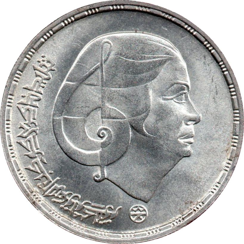 1 Pound Om Kalsoum Egypt Numista