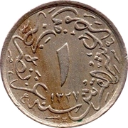 1/10 Qirsh - Mehmed V – reverse