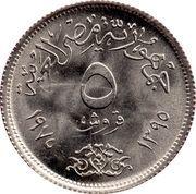 5 Qirsh (IWY) -  reverse