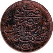 1/20 Qirsh - Mehmed V – reverse