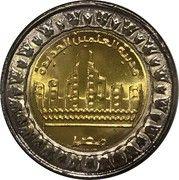 1 Pound (Alamain New City) -  obverse