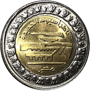 1 Pound (New Asyut Barrage) -  obverse