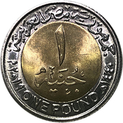 1 Pound (New Asyut Barrage) -  reverse
