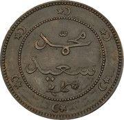 20 Para - Said Pasha (Pattern) – obverse