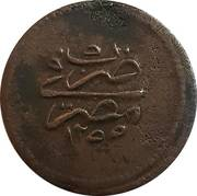 1 Para - Abdulmecid I – reverse