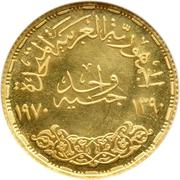 1 Pound (President Nasser) – reverse