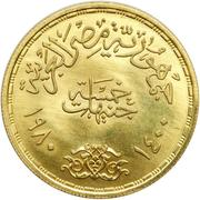 5 Pounds (Egyptian-Israeli Peace Treaty) – reverse