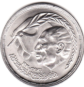 10 Qirsh  (Egyptian-Israeli Peace Treaty) – obverse