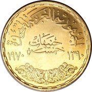 5 Pounds (President Nasser) – reverse