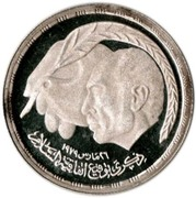 1 Pound (Egyptian-Israeli Peace Treaty) – obverse