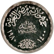1 Pound (Egyptian-Israeli Peace Treaty) – reverse