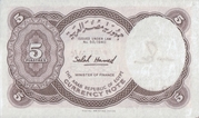 5 Piastres (ND 1971 issue) -  reverse