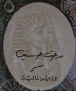 5 Piastres (Signature Hassanein) -  obverse