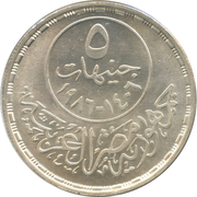 5 Pounds (Ministry of Health) – obverse