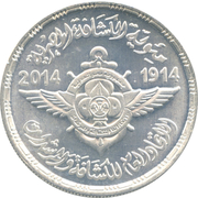 100 Pounds (Centennial for Scouts in Egypt) – obverse