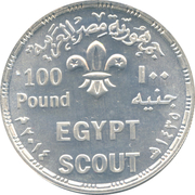 100 Pounds (Centennial for Scouts in Egypt) – reverse
