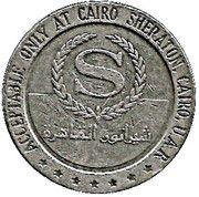 1 Dollar Gaming Token - Cairo Sheraton – reverse