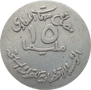 15 Millimes - Egyptian Armed forces – obverse