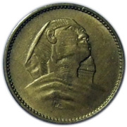 1 Millieme (small Sphinx with base not outlined) -  obverse