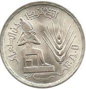 1 Pound (FAO) – obverse
