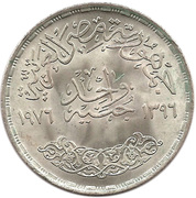 1 Pound (FAO) -  reverse