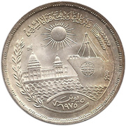 1 Pound  (Reopening of Suez Canal) – obverse