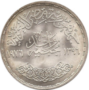 1 Pound  (Reopening of Suez Canal) – reverse
