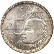 1 Pound  (Corrective Revolution) – obverse
