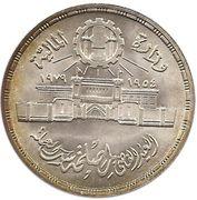 1 Pound (Abbasia Mint) – obverse
