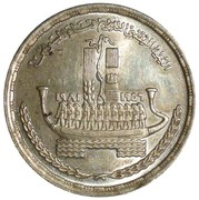 1 Pound (Silver Jubilee of theSuez Canal Nationalization) – obverse