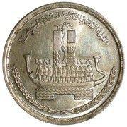 1 Pound (Suez Crisis) – obverse