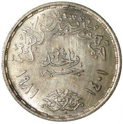 1 Pound (Silver Jubilee of theSuez Canal Nationalization) – reverse